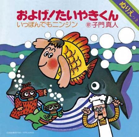 ギネス認定記念で復活!「およげ!たいやきくん」CDで再発売