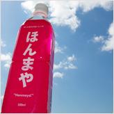 大阪市の水「ほんまや」10万本突破