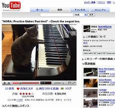 「ユーチューブ」の名ピアニスト 840 万回閲覧