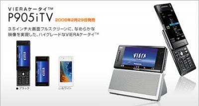 シリーズラストを飾る「P905iTV」は2月29日発売