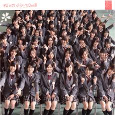 AKB48 CD44 枚購入で招待の「春の祭典」企画中止を発表!