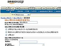 Amazon の「ほしい物リスト」で本名や趣味がばれる? ネットで騒動に