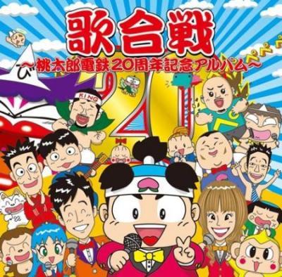 『桃鉄』20周年記念アルバムに陣内、若槻、ケンコバら参加