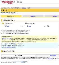ヤフオクで「ヤクザ」名刺 1 万 7 千円 出品者は「取引き停止」に