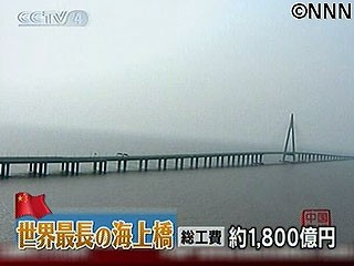 世界最長の海上橋が開通