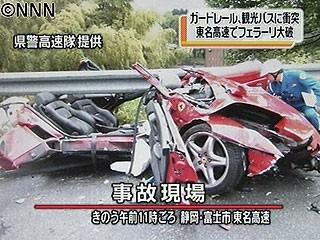 東名道でフェラーリ大破