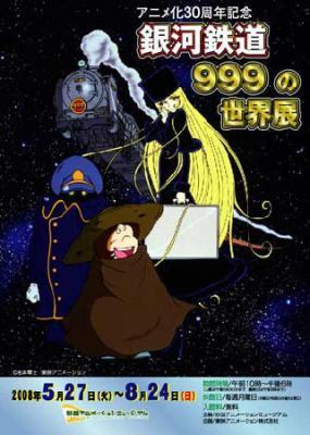 『銀河鉄道999の世界展』開催