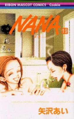 恋の教科書1位『NANA』