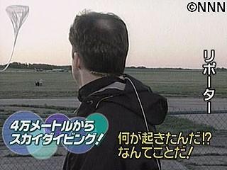空に消えていった2000万円