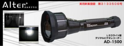 懐中電灯一体型のビデオレコーダ