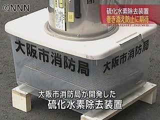 硫化水素除去装置を開発