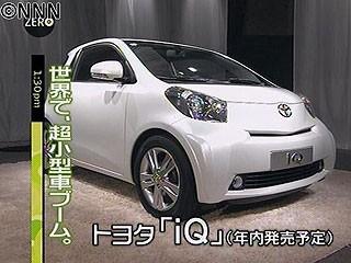 開発中の超小型車「iQ」を公開