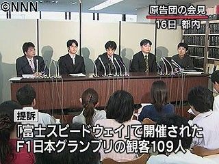 F1日本GPの観客が提訴