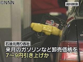 ガソリン、初の180円突破も