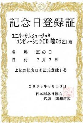 """7月7日を""""恋の日""""に認定"""