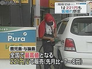 ガソリン、離島で220円超え
