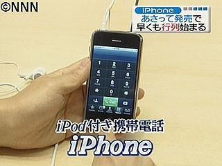 iPhone、すでに行列も