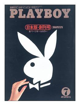 PLAYBOY日本版が終刊