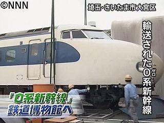 初代新幹線が鉄道博物館に