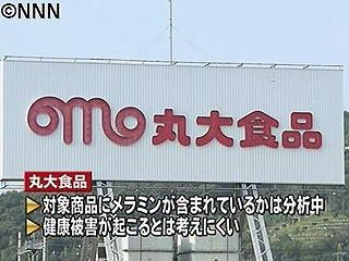 速報:中国「メラミン」汚染が日本にも