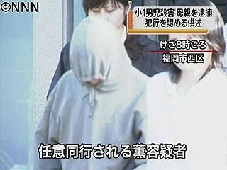 福岡男児殺害、母親を逮捕