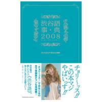『渋谷語事典』