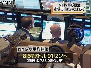 円急伸、99円台 NY株、733ドル安