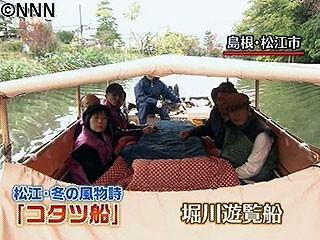 「コタツ船」の季節到来