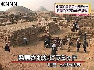 エジプトで新たにピラミッド発見!