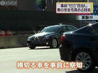 「事故起こさない車」実験