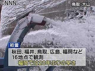 福岡で初雪、20年ぶりの早さ
