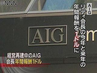 AIG、会長報酬たったの1ドル