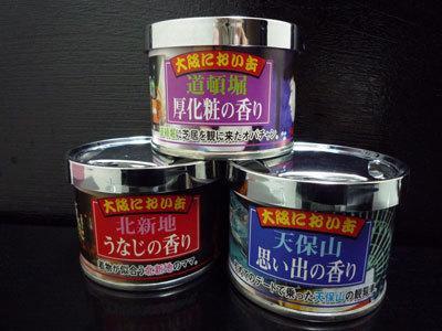 道頓堀のオバチャンが芳香剤になった!?