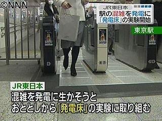 駅の混雑生かし「床」で発電