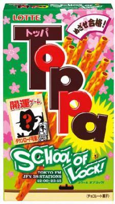 受験生の合格祈願菓子『Toppa』発売!