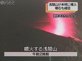 浅間山噴火、東京にも降灰
