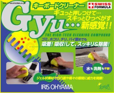 スライムみたいなキーボード掃除アイテム