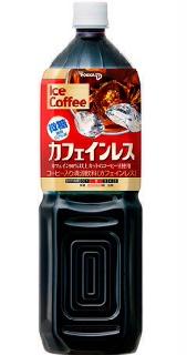 カフェインを90%以上除去したコーヒ-発売