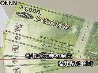 """""""日本一お得な商品券""""発売"""