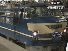 東京発ブルートレインがラストラン