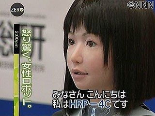 表情豊かな女性ロボット