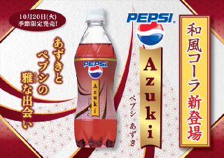 あずき味の『ペプシコーラ』キターー!