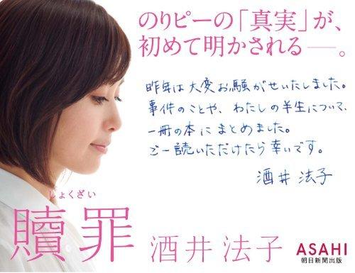 元女優・酒井法子の告白本「贖罪」発売 真実を語る人生初の自叙伝