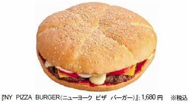 直径22cmのハンバーガー発売