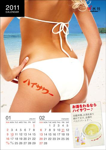 12カ月ずっと美尻のカレンダー