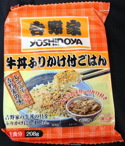 『吉野家牛丼ふりかけ』は本当に牛丼の味がするのか?